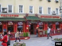 莫斯科市中心的一家中餐馆 (美国之音白桦拍摄)