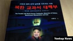 북한 교과서의 왜곡, 조작, 날조 사례를 분석한 '북한 교과서 대해부(해맞이미디어)'어가 17일 출간됐다.