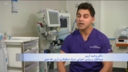 ابتکار دکتر وحید آرین برای کمک به بیماران در افغانستان از راه دور
