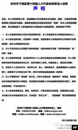 徐彦的辞职声明