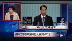 小夏看美国:共和党总统参选人首场辩论
