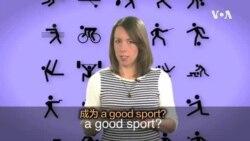 一分钟美语 Good sport