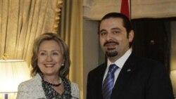 دیدار کلینتون با رهبران لبنان و عربستان سعودی