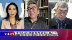 海峡论谈:香港再现移民潮 北京留岛不留人?
