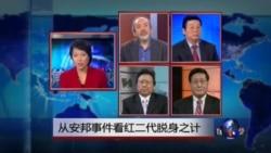 VOA卫视(2015年2月6日 第二小时节目:焦点对话 完整版)