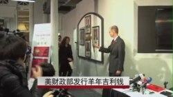 """美财政部发行羊年""""吉利钱"""""""