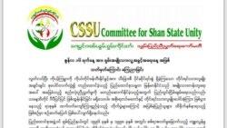 အရပ်သား ၅၀ ကျော်အသတ်ခံရတဲ့နေ့ ရှမ်းလူ့အခွင့်အရေးနေ့အဖြစ်သတ်မှတ်