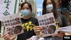 鄭凱盈(左)及一名成員9月5日呼籲市民杯葛全民檢測。 (美國之音 湯惠芸拍攝)
