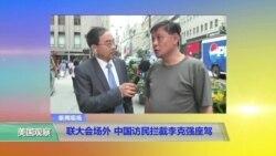 VOA连线:联大会场外,中国访民拦截李克强座驾
