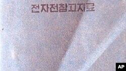 最近披露的北韩的秘密作战手册