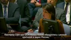 Никки Хейли: Руки российского режима в крови сирийских детей