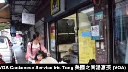 吳鳳華的港式小食店開設在台北市的住宅區 (攝影: 美國之音湯惠芸)