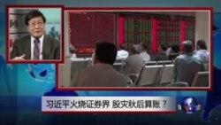 焦点对话:习近平火烧证券界,股灾秋后算账?