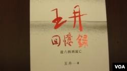 六四民運領袖王丹出版回憶錄(正面 美國之音 張佩芝拍攝)