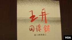 六四民运领袖王丹出版回忆录(封面 美国之音 张佩芝拍摄)