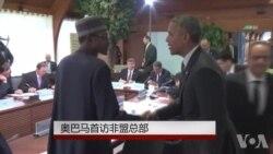 奥巴马将首次访问非盟总部