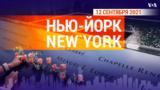 «Нью-Йорк New York». 12 сентября 2021