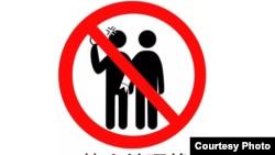 由中国女权人士的设计师朋友设计并且公开版权的反地铁性骚扰标志,禁止鹹豬手。(取自微博猪西西爱吃鱼)