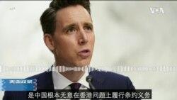 """VOA连线:""""令人发指、无耻"""" 美两党议员纷纷谴责黄之锋等人遭判刑"""