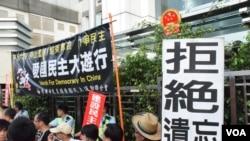 遊行人士在北京駐港機構中聯辦外示威,要求平反六四、停止濫捕、結束專政、力爭民主。(美國之音 湯惠芸拍攝)