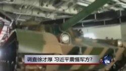 焦点对话:调查徐才厚,习近平震慑军方?