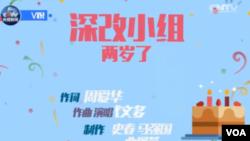 """中国中央电视台网站发布的名为""""深改组两岁了""""的说唱动画MV(2015年12月26日,网上视频截图)"""