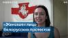 Тихановская: «Когда это нужно было, женщины встали впереди своих мужчин, чтобы их защитить»