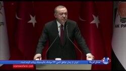 آیا اردوغان هشدار آمریکا را نادیده میگیرد و به حملات در سوریه و حتی عراق ادامه میدهد؟