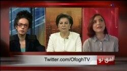 افق نو ۱ مارس: چالش پوشش اجباری هیات های دیپلماتیک بازدید کننده از ایران