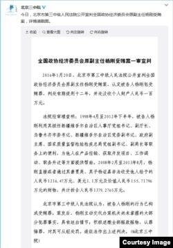 北京市第三中级人民法院通过官方微博宣布全国政协经济委员会原副主任杨刚犯受贿罪,判处有期徒刑12年