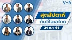 คุยข่าวสุดสัปดาห์กับ VOA Thai ประจำวันเสาร์ 24 กรกฎาคม 2564