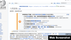 """互联网百科全书""""维基百科""""有关中国1989年北京天安门民主运动被清场的网页。(网络截图)"""