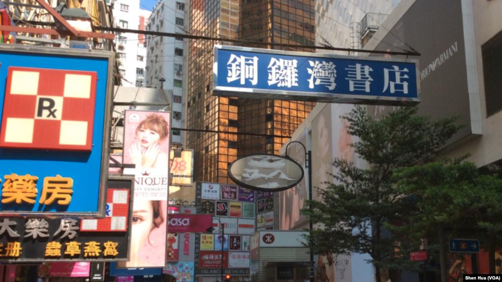 香港銅鑼灣書店招牌高掛(美國之音記者申華拍攝)