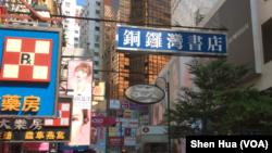 香港铜锣湾书店招牌高挂 (美国之音记者申华 拍摄)