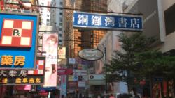 """探寻香港老字号""""铜锣湾书店"""""""