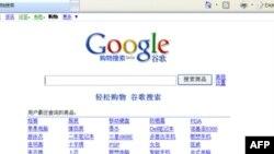 Trang Web Google Trung Quốc