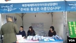 지난 28일 한국 프레스센터앞에서 열린 '통일공감전시회'.