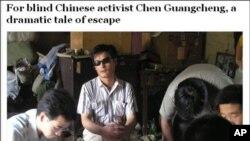 """华盛顿邮报称陈光诚""""戏剧性逃跑""""。图为报道的网页截图"""