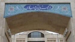 به چالش گرفته شدن ریاست حداد عادل بر فرهنگستان زبان و ادب فارسی