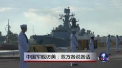 中国军舰访美:双方各说各话
