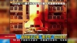 Trung Quốc phóng vệ tinh đầu tiên sử dụng công nghệ lượng tử