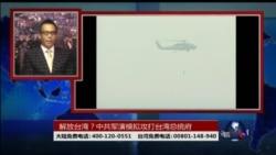 海峡论谈:解放台湾?中共军演模拟攻打台湾总统府