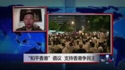 "VOA连线:""和平香港""倡议 支持香港争民主"