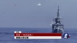 VOA连线:台湾汉光演习,海军展示作战能力