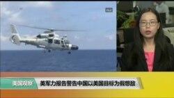 VOA连线(莫雨): 美军力报告警告中国以美国目标为假想敌