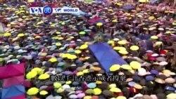 VOA國際60秒(粵語): 2014年10月28日