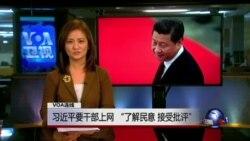 VOA连线(魏京生):习近平要领导干部上网了解民意接受批评