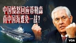 时事大家谈: 中国回应蒂勒森,南中国海难免一战?