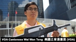 香港新民主同盟成員手持紙製槍械 (攝影:美國之音湯惠芸)
