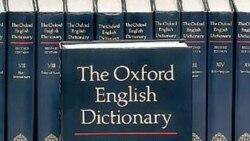 پایان دوران نسخه چاپی فرهنگ واژگان آکسفورد